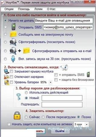 Ноутбэк Personal 5.4.5 Rus